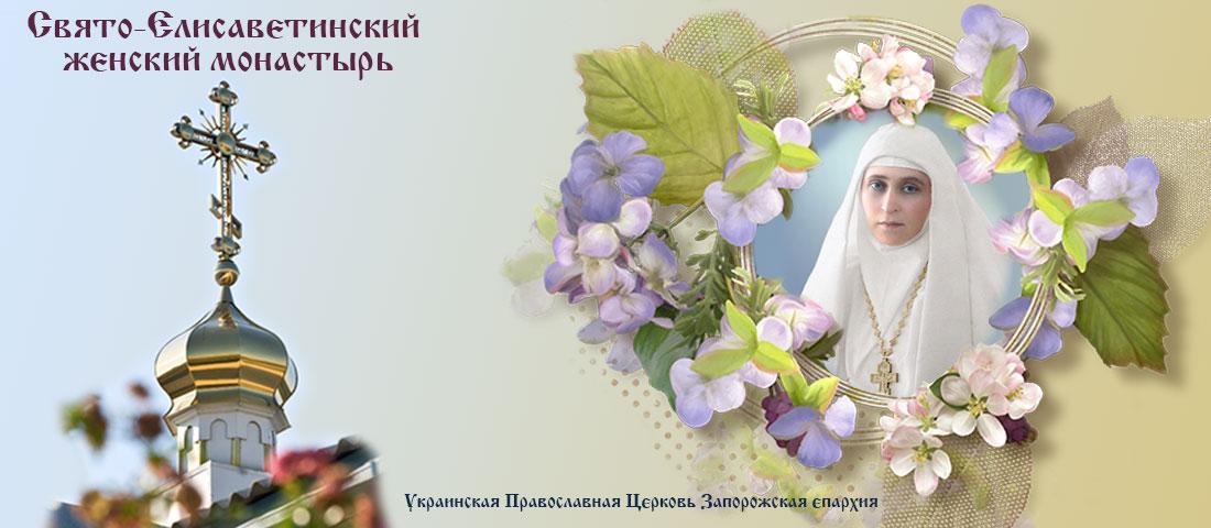 Свято-Елисаветинский женский монастырь пгт.Камышеваха